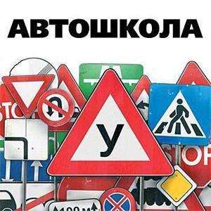 Автошколы Янтиково