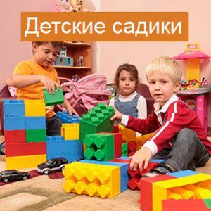 Детские сады Янтиково