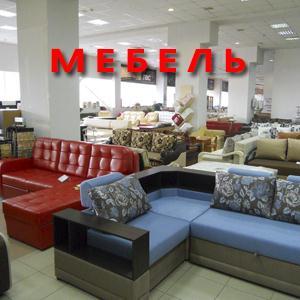Магазины мебели Янтиково