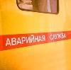 Аварийные службы в Янтиково