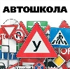 Автошколы в Янтиково