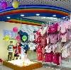 Детские магазины в Янтиково