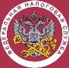 Налоговые инспекции, службы в Янтиково