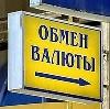 Обмен валют в Янтиково