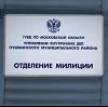 Отделения полиции в Янтиково