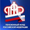 Пенсионные фонды в Янтиково